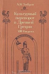 kulturnyy_perevorot_v_drevney_grecii_viiiv_vv_do_neh_1_1