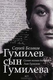 Сергей Беляков. Гумилев сын Гумилева
