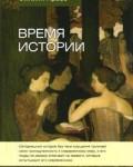 Filipp_Ares__Vremya_istorii
