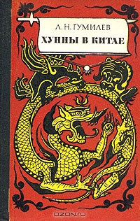 Лев Гумилев. Хунны в Китае