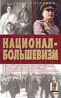 Н.В. Устрялов. Национал-большевизм
