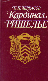П.П. Черкасов. Ришелье