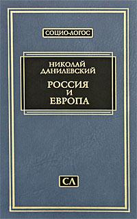 Н.Я. Данилевский. Россия и Европа
