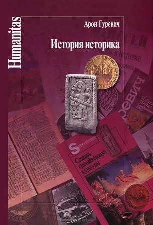 А.Я. Гуревич. История историка