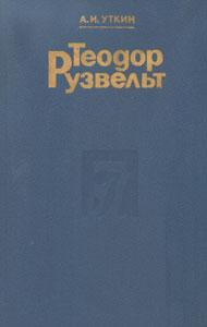 А.И. Уткин. Теодор Рузвельт