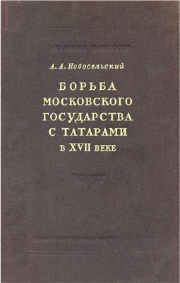 А.А. Новосельский. Борьба московского государства с татарами в первой половине XVII века