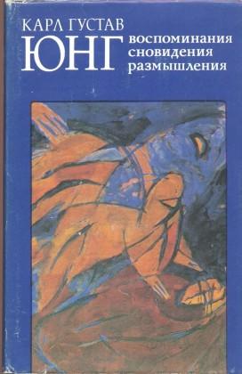 Карл Густав Юнг. Воспоминания, сновидения, размышления