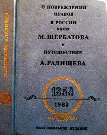 Михаил Щербатов. О повреждении нравов в России