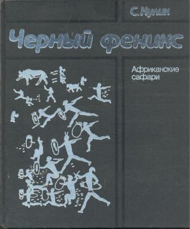 Сергей Кулик. Черный феникс. Африканские сафари