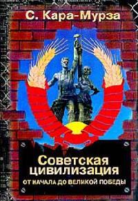 С.Г. Кара-Мурза. Советская цивилизация