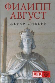 Жерар Сивери. Филипп Август