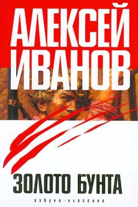 Алексей Иванов. Золото Бунта