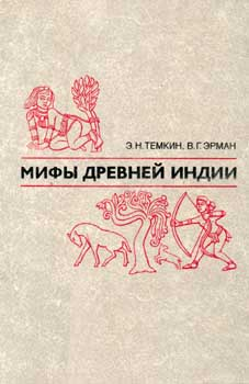 Э.Н.Темкин, В.Г.Эрман. Мифы древней Индии