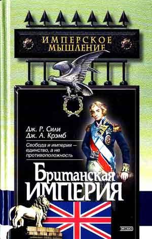 Сили Дж. Р., Крэмб Дж. А. Британская империя