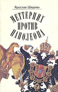 Ярослав Шедивы. Меттерних против Наполеона