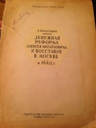 К.В. Базилевич. Денежная реформа Алексея Михайловича и восстание в Москве в 1662 г.
