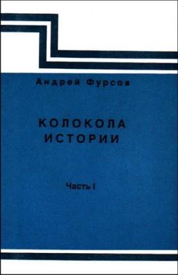 Андрей Фурсов. Колокола Истории