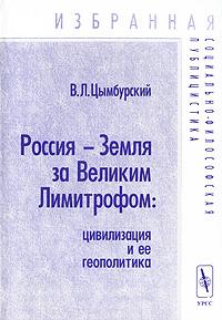 В.Л. Цымбурский. Россия. Земля за Великим Лимитрофом