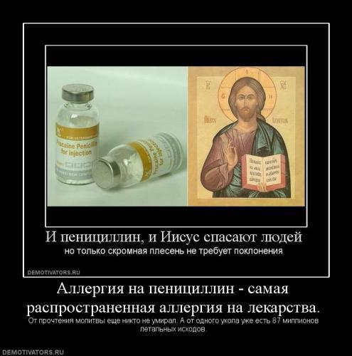 allergiya-na-penicillin
