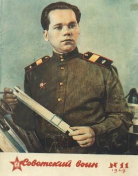калашакинов 1949