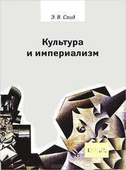Эдвард Саид. Культура и империализм