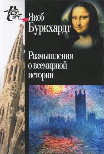 Якоб Буркхардт. Размышления о всемирной истории