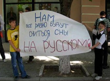 rus_lang_in_ukr