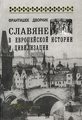 Франтишек Дворник. Славяне в европейской истории и цивилизации