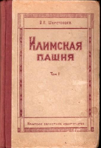 В.Н. Шерстобоев. Илимская пашня