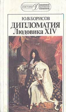 Ю.В. Борисов. Дипломатия Людовика XIV