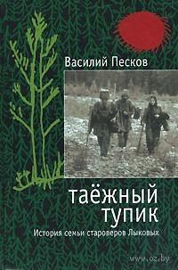 10126661_0_Taezhniy_tupik_Vasiliy_Peskov