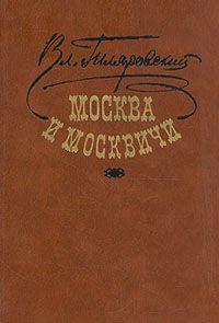 Владимир Гиляровский. Москва и москвичи