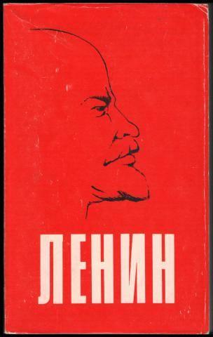 Луис Фишер. Жизнь Ленина