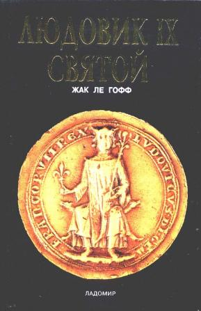 Жак Ле Гофф. Людовик IX Святой