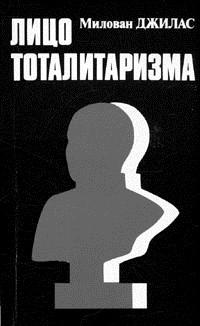 Милован Джилас. Беседы со Сталиным