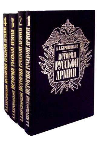 А.А. Керсновский. История русской армии