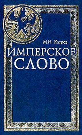 М.Н. Катков. Имперское слово