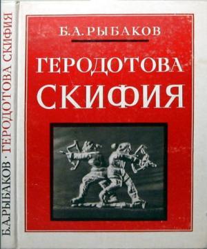 gerodotova-skifiya-istoriko-geograficheskij-analiz_296981