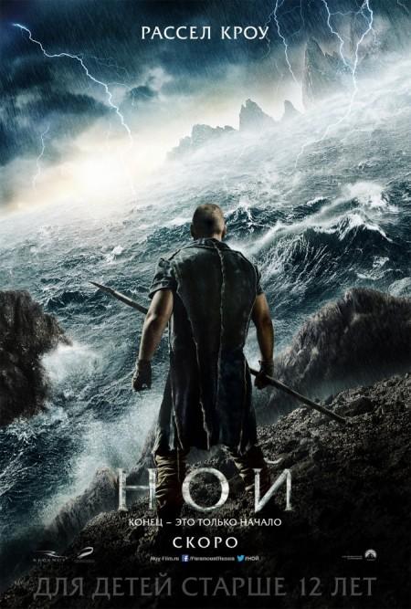 Ной (2014)