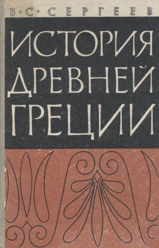 В.С. Сергеев. История Древней Греции