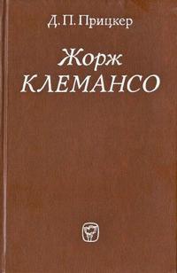 Прицкер Д.П. Жорж Клемансо