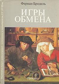 file16317315_brodel_igri_obmena_l