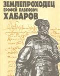Leonteva_G._A.__Zemleprohodets_Erofej_Pavlovich_Habarov