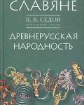 Sedov_Valentin_Vasilevich__Izbrannye_trudy._Slavyane._Drevnerusskaya_narodnost