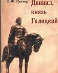 daniil-kniaz-galickij