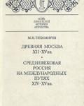 drevnjaja_moskva_xii_xv_vv_srednevekovaja_rossija_na_mezhdunarodnykh_putjakh_xiv_xv_vv_b