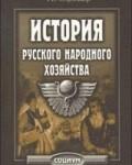 kulisher-i-m-istoriya-russkogo-narodnogo-hozyaystva