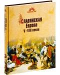 slavyanskaya-evropa-v-viii-vekov_5218347