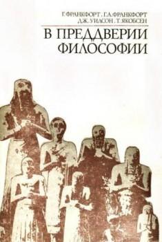 v-preddverii-filosofii-duhovnye-iskaniya-drevnego-cheloveka_233912
