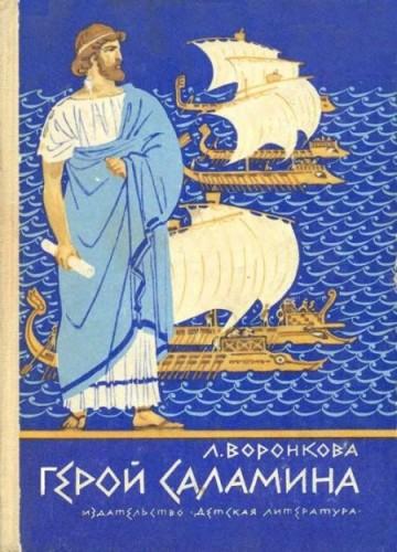 Любовь Воронкова. Герой Саламина